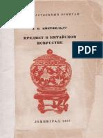 Кверфельдт - Предмет в Китайском Искусстве, 1937 (PDF)