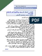 أفعال الرسول و دلالتها علي الأحكام الشرعية - محمد سليمان الأشقر