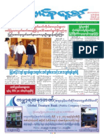 Union Daily (14-7-2014)