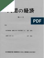 Ningen No Keizai 21