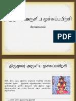 Pranayama by Thirumoolar