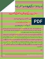 27 June 2014 Masjide Haram