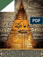 Dua Kijiye_Urdu