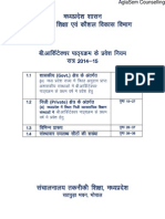 MP DET B.arch Counselling 2014 Rule Book