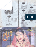 Shuaa Digest August 1998