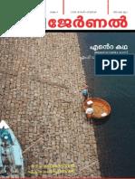 Mathrubhumi Books Journal