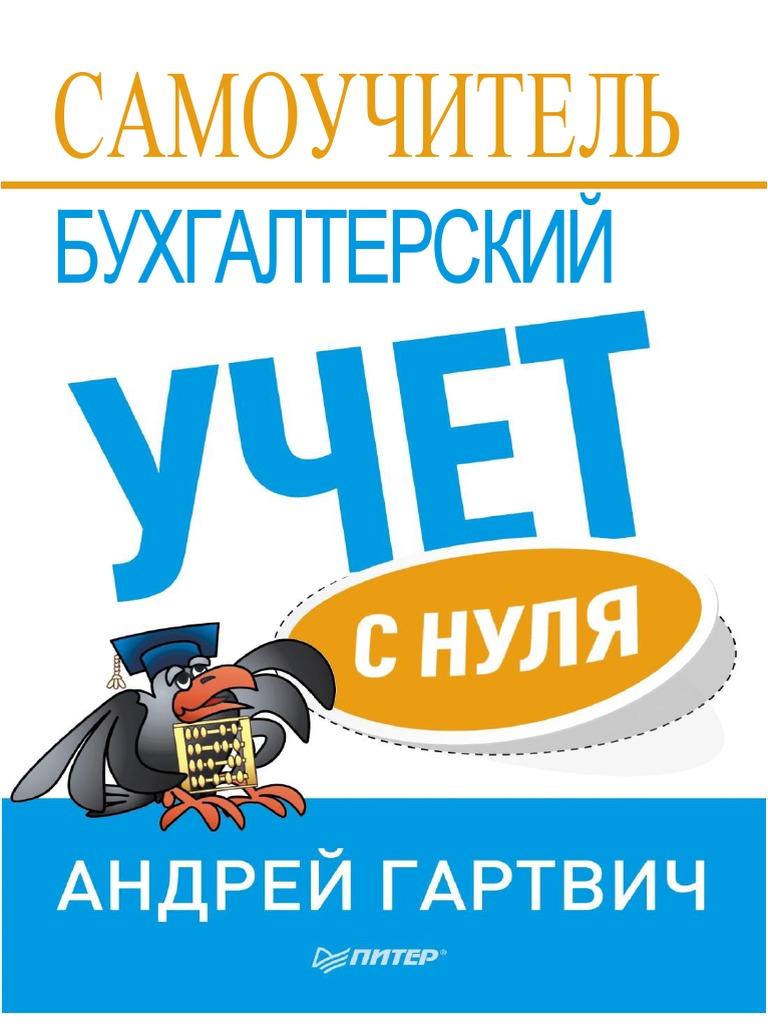 237 организации-продавцы на отгруженную продукцию составляют: