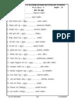 Pratyayah and Patheyam Lesson