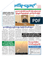 Union Daily (15-7-2014)