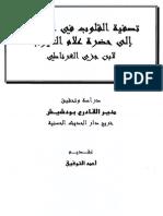 Ibn Juzayy Al-Kalbi (1998) Tasfiyyat Al-Qulub Fi Al-Wusul Ila Hadrat 'Allam Al-Ghuyub