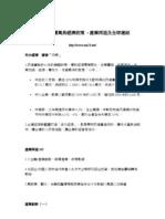 馬英九經濟政策之二 - 產業再造及全球連結 economy reform