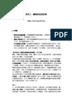 馬英九經濟政策之三 - 租稅及金融政策 tax