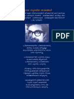 Sundara Surabhi Yaamangal -Love - Malayalam Poetry- Subramanian A