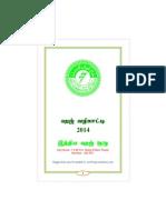 Guide to Haj 1435 (Tamil)