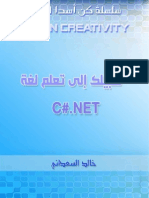 c# cours (poo).pdf