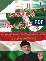 Dr Tahir-ul-Qadri Ka Pakistan Kaisa Hoga?