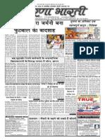 Prernabharti Issue 31 16July14