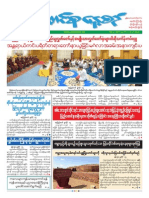 Union Daily 16-7-2014