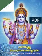 SriVishnuSahasranamaStotramNamavali-MalayalamA5