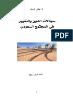 سجالات الدين والتغيير في المجتمع السعودي