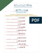 051 Dhariyat