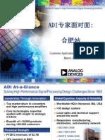 ADI专家面对面之三——放大器应用详解与经典案例分析