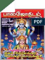 Balajothidam 11-07-2014