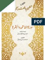 Tafheem ul Quran, Talkhees -Surah Al-Fatiha & Al-Baqarah