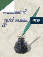 m. Ratkelić, Lj. Lazić, Katalog Izložbe, Zapisano Se Duže Pamti
