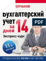 Buch Uchet 14 Dney 11 Ed