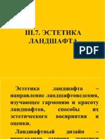 0836761 A3424 Prezentaciya Parki Landshaftnoe Iskusstvo