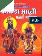 Kakada Aarti-Bhajani Malika