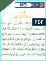 Surah 31  Luqman