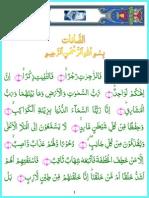 Surah 37 As Saffat