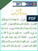 Surah 43Az Zukhruf