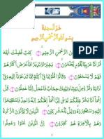 Surah 41 HamimSajda