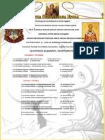 Sv Nikola Raspored Bogosluzenja 2014
