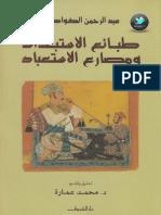 عبدالرحمن الكواكبي - طبائع الاستبداد ومصارع الاستعباد - تحقيق محمد عمارة - دار الشروق