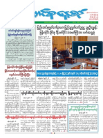 Union Daily (17-7-2014)
