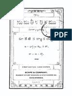 Sumatheesathakamu in Telugu
