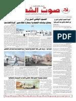 جريدة صوت الشعب العدد 341