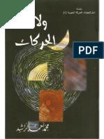 ولادة الحركات -محمد أحمد الراشد