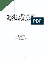 كتاب أناشيد إسلامية