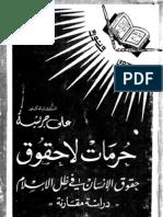 حرمات لا حقوق-علي جريشة