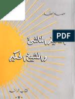 التلميذ الناشئ والشيخ الحكيم-عصام العطار