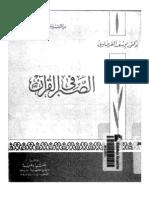 الصبر في القرآن-القرضاوي