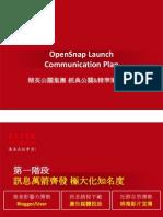 openrice app focus 0320 m