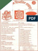 Shree Paradeshwarai Namah Puja Instructions