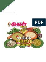Aval Vikatan Supplimentry 15-07-2014