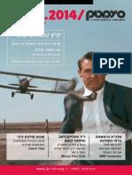 July/August 2014 Program at  the Jerusalem Cinematheque